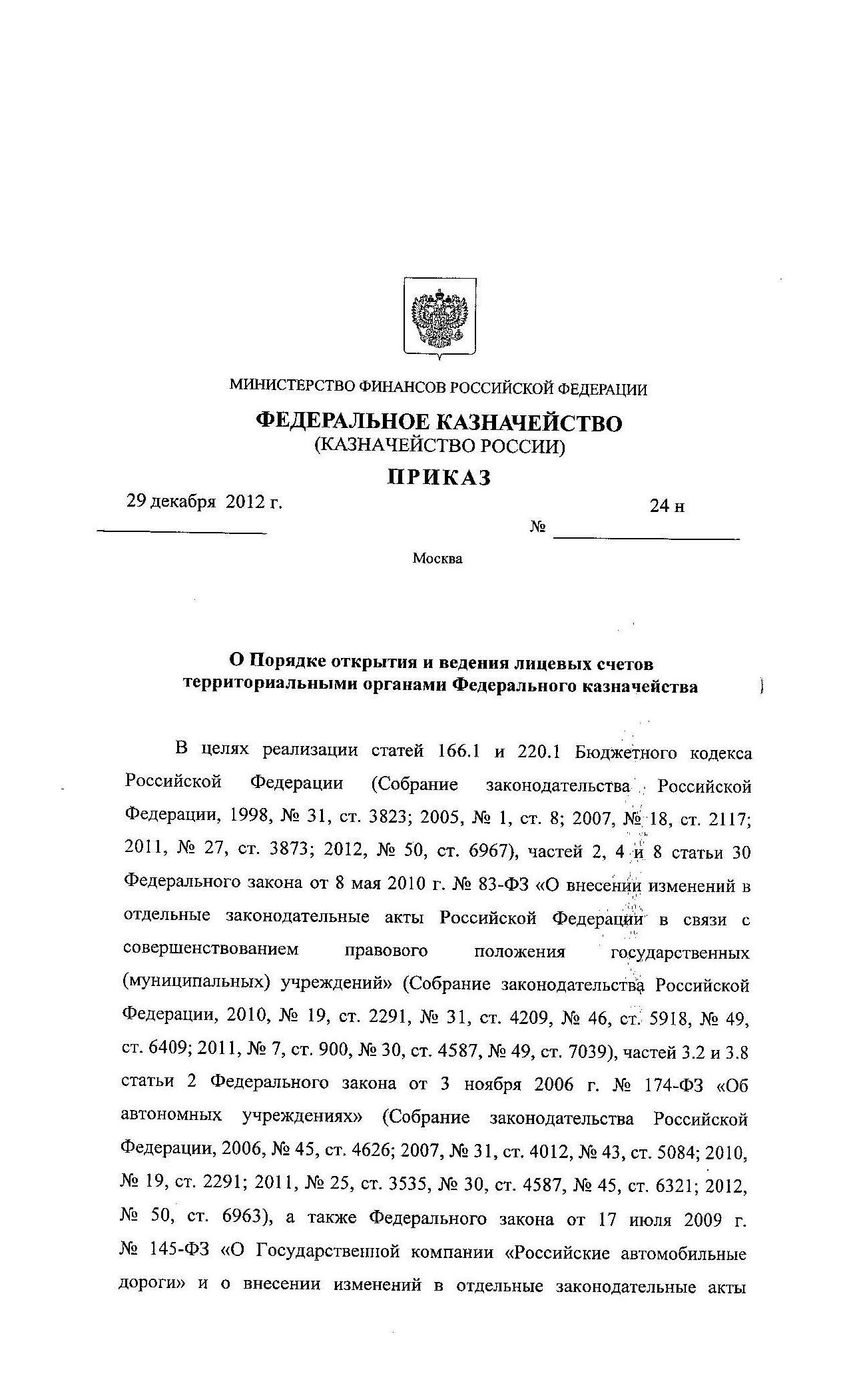Приказ федерального казначейства 24н от 29.12.2012